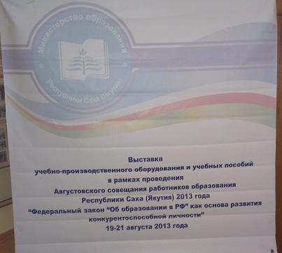 Выставка Якутск 2013.